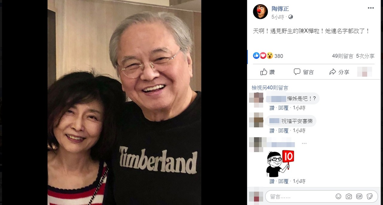▲陶傳正自爆捕獲野生陳淑樺。(圖/翻攝自陶傳正臉書)