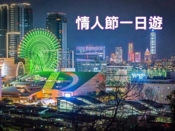 台北浪漫七夕一日遊!俯瞰絕美市景風光、必玩人氣甜點DIY