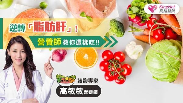 瘦的人也不例外! 甩掉脂肪肝就靠這5飲食策略 | ETtoday探索 |