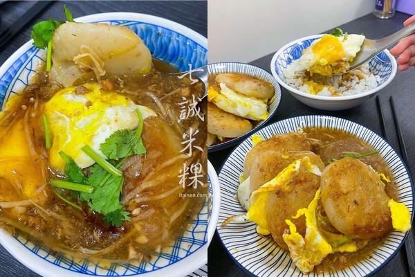 乾煎、羹湯都可以!水仙宮市場旁人氣米粿 Q彈+蛋焦香超過癮
