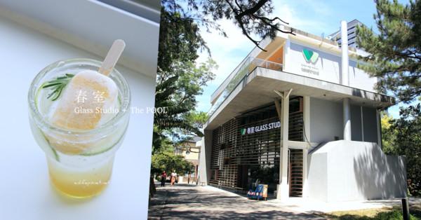 新竹動物園旁的透明系秘境!必點漂浮氣泡飲 加芒果雪糕太邪惡