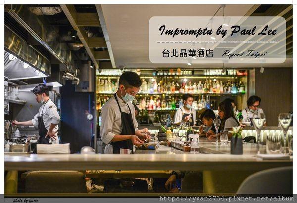 開幕一年就奪星!台北法式板前料理 招牌無菜單料理一吃就上癮 | ETto