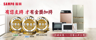 【廣編】聲寶家電唯一國產品牌 榮獲「2020信譽品牌」三金獎肯定