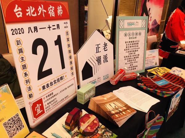 台北旅展8/28登場!台北館「外宿節」每月有PARTY…12條秘境遊路線