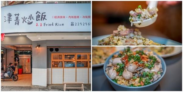 肥美蚵仔堆成山!板橋新開銷魂炒飯 還有每日限量酸菜+牛肉口味