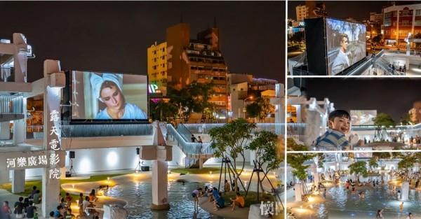 活動只到今天!台南夏日水畔電影院 憑免費票卷還能爽換爆米花 | ETto