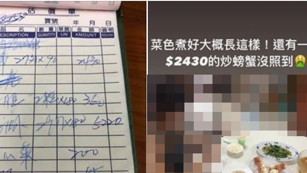 澎湖吃海鮮!3妹子「4菜噴8320元」哭認賠 網噓爆...內行列算式驚呆