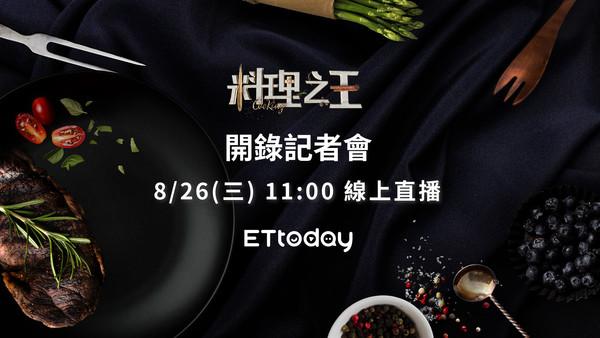 8月26日11:00 《料理之王》開錄記者會準時直播!   ETtoda