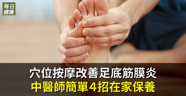 穴位按摩改善足底筋膜炎 中醫師簡單4招在家保養   ETtoday探索