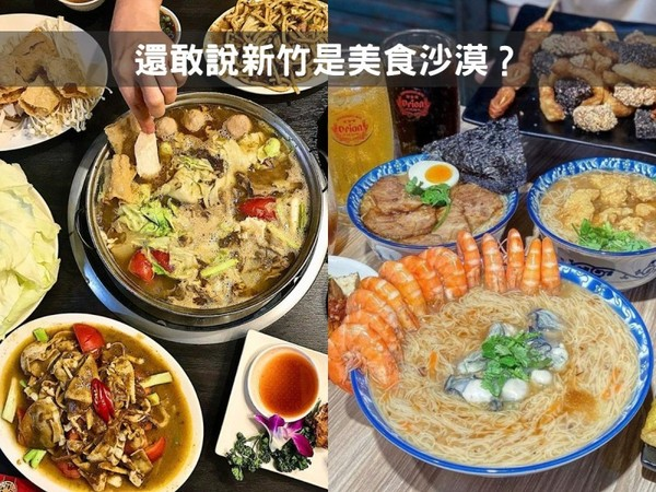 麵線豪放整排鮮蝦!精選新竹必吃美食 鴨香飯+半熟蛋一口入魂 | ETto