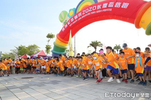 長庚醫院2020永慶盃路跑活動 台北高雄嘉義三地開跑 | ETtoday