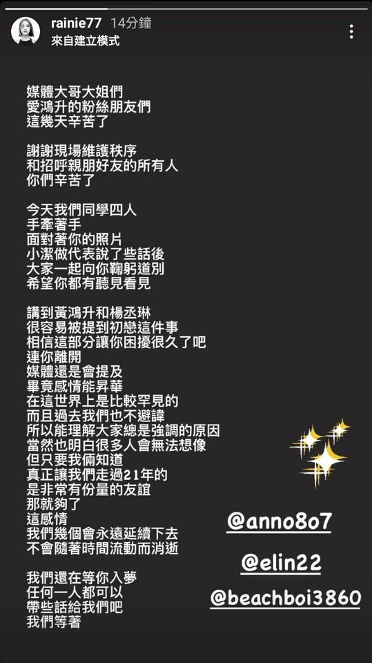 ▲楊丞琳、許瑋甯「牽手鞠躬」向小鬼道別。(圖/翻攝自楊丞琳Instagram)