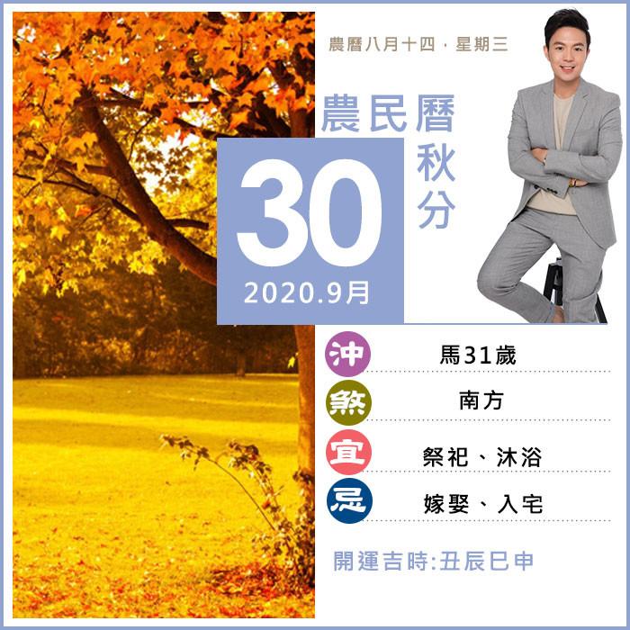 ▲▼湯鎮瑋農民曆(圖/業者命運好好玩提供)