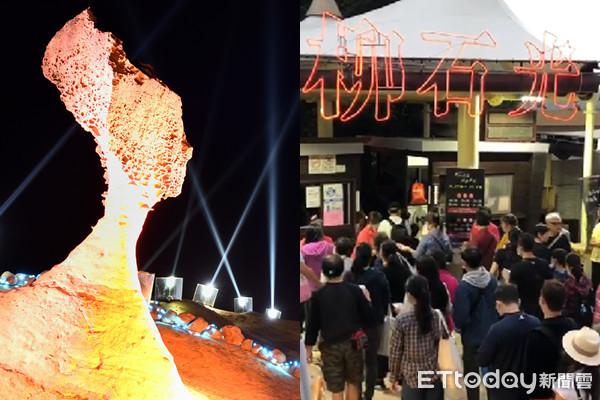 野柳「夜訪女王頭」人潮灌爆!連假首日塞3200人 遊客氣到報警 | ET