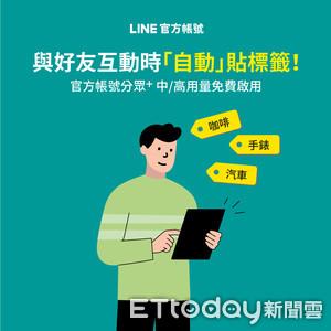 LINE推出標籤功能「官方帳號分眾+」 深度認識好友強化精準行銷