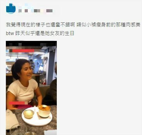 網友覺得瘦子的女友有小禎瘦身前的肉感美,「樣子也還蠻不錯啊!」(翻攝自Dcard)