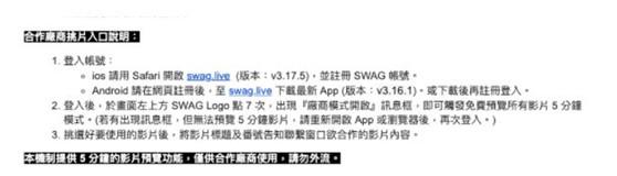 ▲SWAG內部信件流出?點7下闖入「廠商模式」觀賞5分鐘精華影片。(圖/SWAG提供)