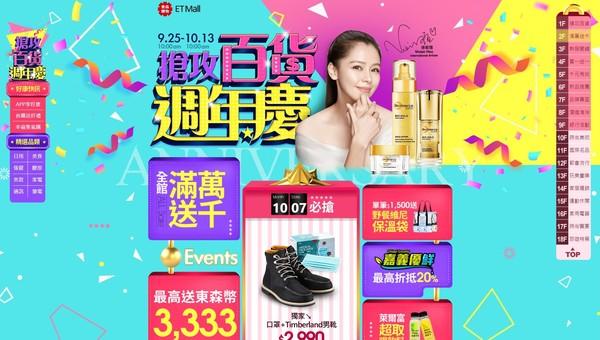 東森購物線上週年慶(圖/翻攝自東森購物網)