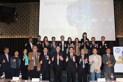 服務業AI化超前部署 商總推動產業應用發表大會