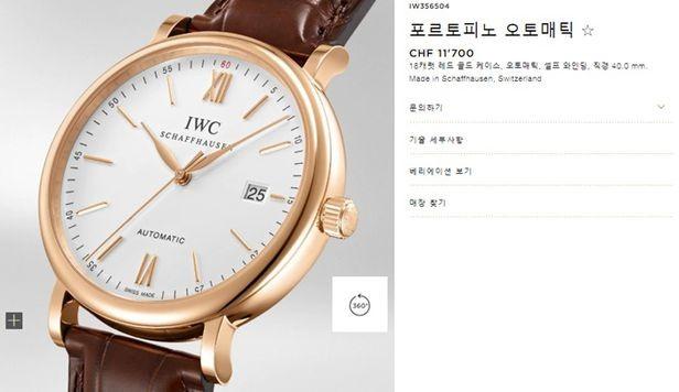 ▲▼韓媒證實,金正恩手腕戴的是瑞士名牌「萬國錶」。(圖/翻攝自IWC官網)