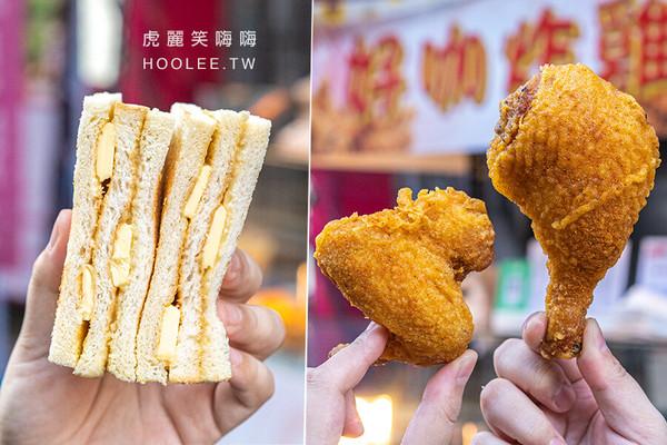 馬來西亞老闆的炸物攤!炸雞腿咬下噴咖哩香 咖椰吐司太欠吃