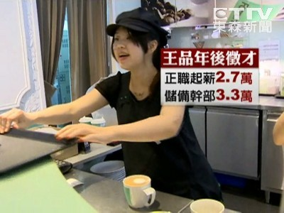 年後轉職潮 台灣就業通釋5萬職缺
