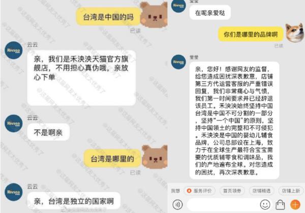 淘寶店客服回「親,台灣是獨立國家」 公司砍人道歉:中國台灣不可分割