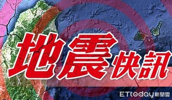 快訊/今天第6震!嘉南23:03發生規模5.2地震
