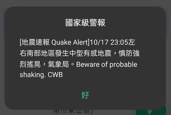 快訊/台南深夜狂震!國家級警報發布 4縣市最大震度4級