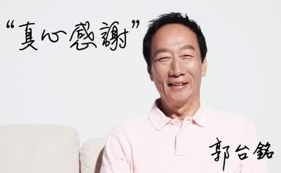 郭董發70歲大壽感謝文!盼大家支持鴻海 讚許台灣各行業「領頭羊」