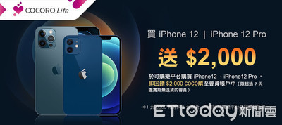 鴻海股東都在問! 電商平台搶先開賣iPhone12、還送2000元