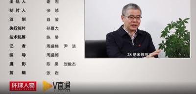 龍芯董事長官媒發聲:別再想5奈米 28奈米夠用了!