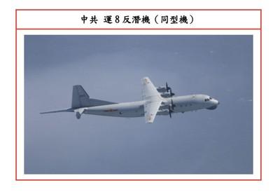 快訊/中共運8反潛機下午再擾西南空域 10月第14度擾台