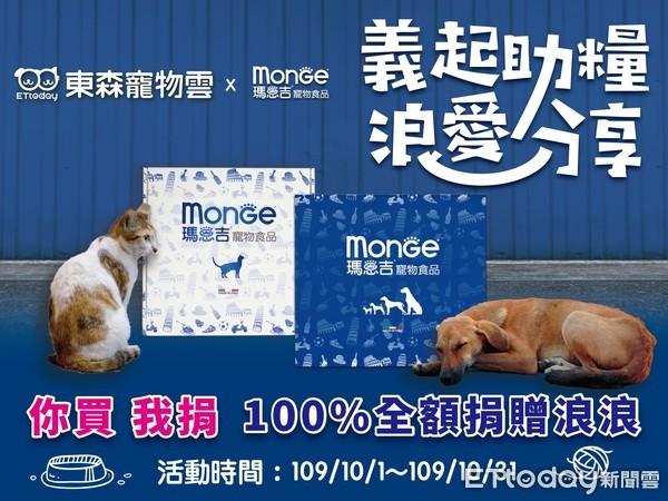 你買,我捐!寵物雲商店X瑪恩吉一起做公益 義起助糧浪愛分享 | ETto