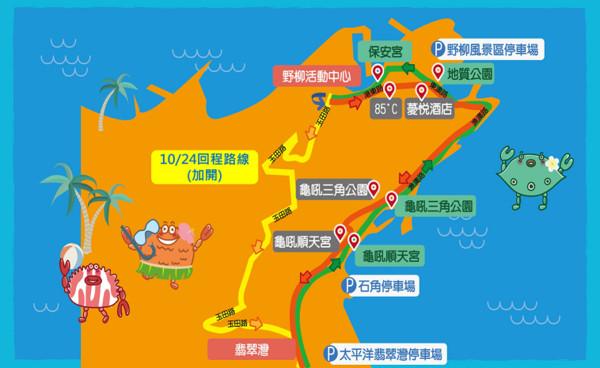 新北萬里蟹9周年慶「野柳漁港」恐爆人潮 交通資訊看這裡   ETtoda