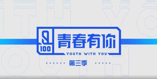 青春有你3(Youth With You 3)