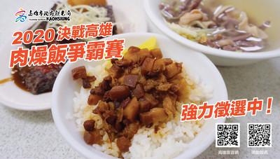 「高雄肉燥飯爭霸賽」23日開放報名!陳其邁:不怕貨比貨