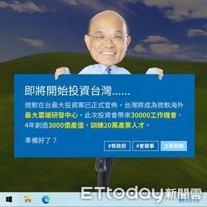 蘇貞昌電腦突跳「微軟投資訊息」:各位網路高手該點哪個?