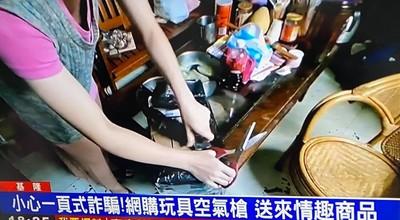 網購玩具槍!夫妻「收情趣用品」一招讓賣家吃癟 下場慘了