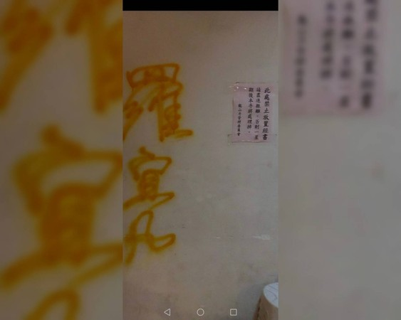 鹿港龍山寺遭惡意噴漆!白目男噴「3個字」 被逮嗆:神明我也不怕