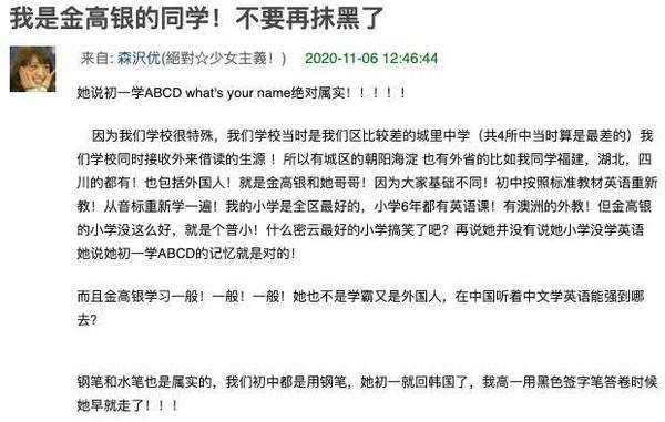 [新聞] 金高銀「國一才學ABC」中網友批辱華