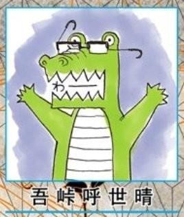 ▲吾峠呼世晴被粉絲暱稱「鱷魚老師」。(圖/翻攝自推特)
