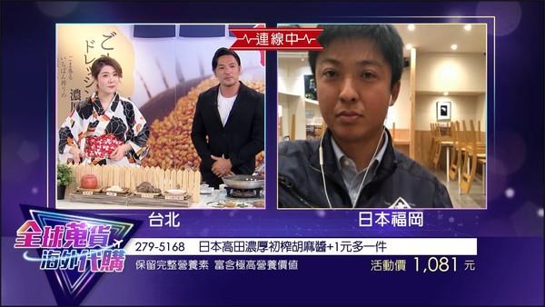東森購物「11.11爽購節」(圖/東森購物提供)