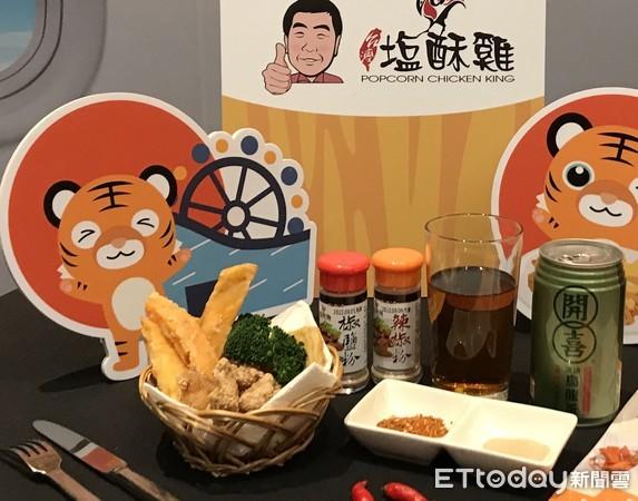 台灣虎航首創超狂「鹽酥雞機上餐」 加250元還能升級加大虎大位