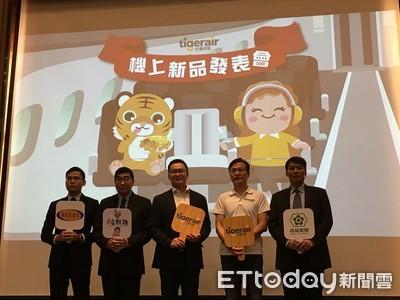 台灣虎航推「虎大位」 董座:內部購機交機、興櫃掛牌計劃不變