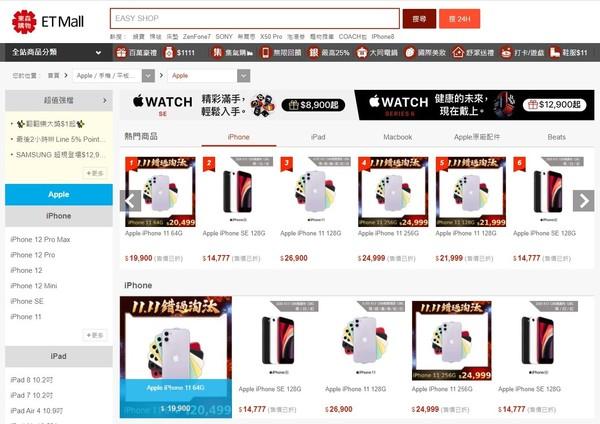 東森購物雙11(圖/翻攝自東森購物網)