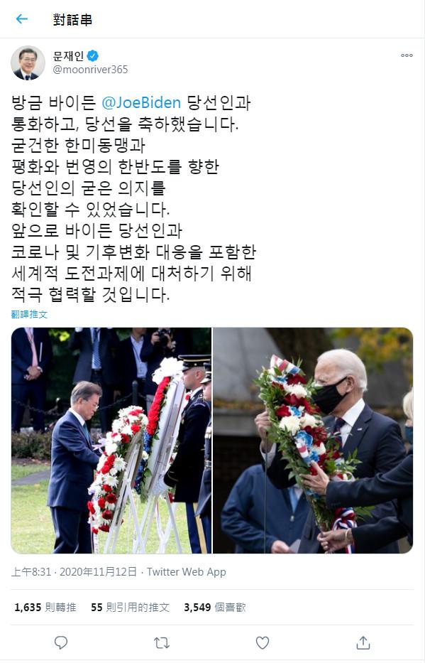 ▲▼南韓總統文在寅在推特上表示,稍早已完成與拜登的熱線會談。(圖/翻攝自文在寅推特)