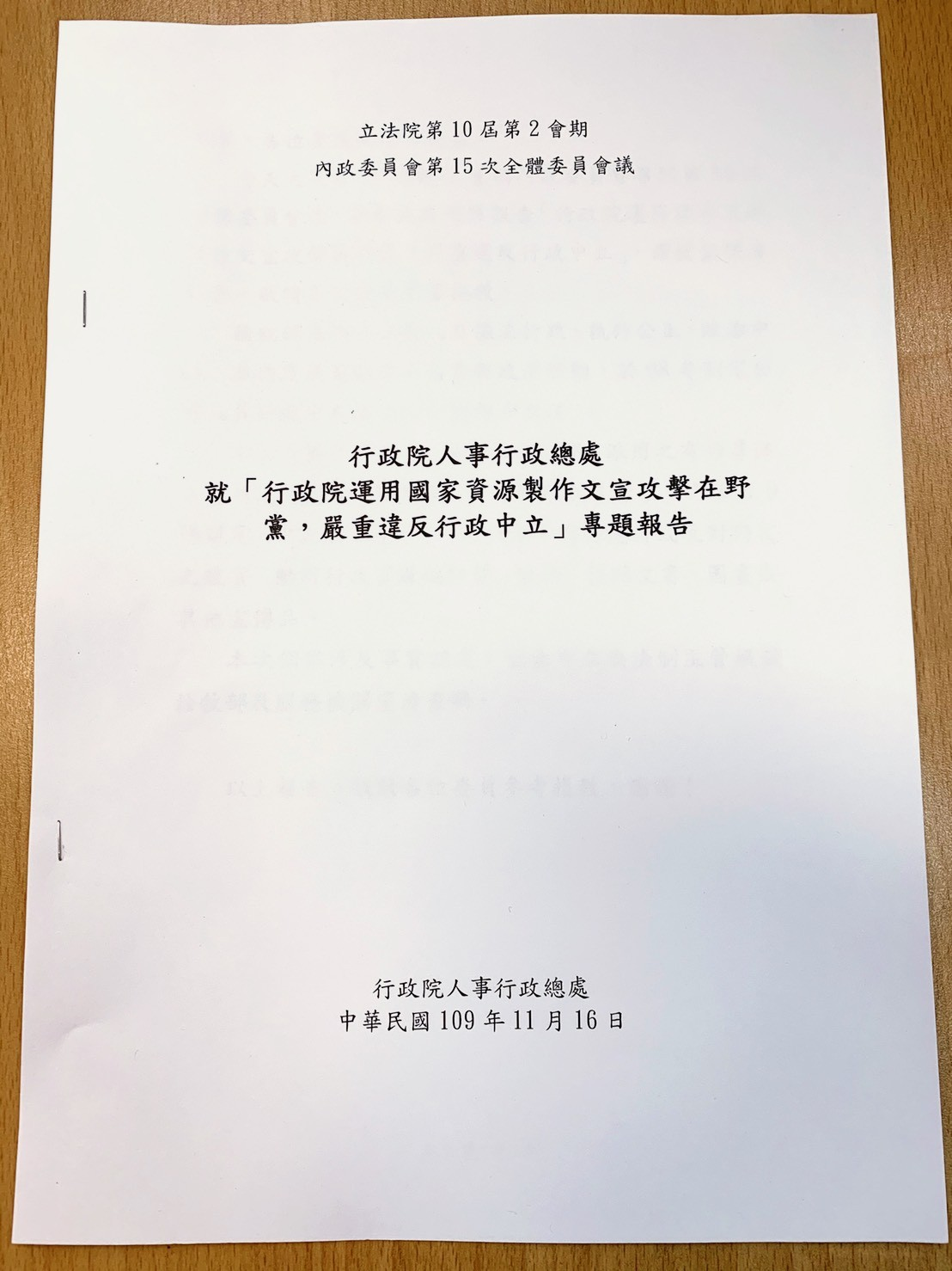 [新聞] 行政院「網軍事件」書面報告288字曝光...
