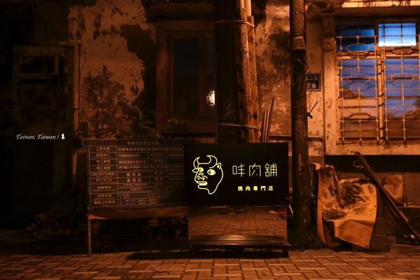 只有23個座位!台南隱藏版燒肉店 「鯉魚管」肉香濃郁外面吃不到