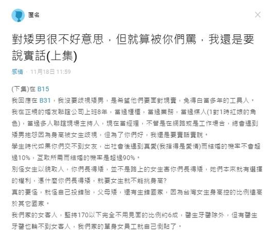 Re: [新聞] 6成台女是「身高控」堅持170cm以下不約!